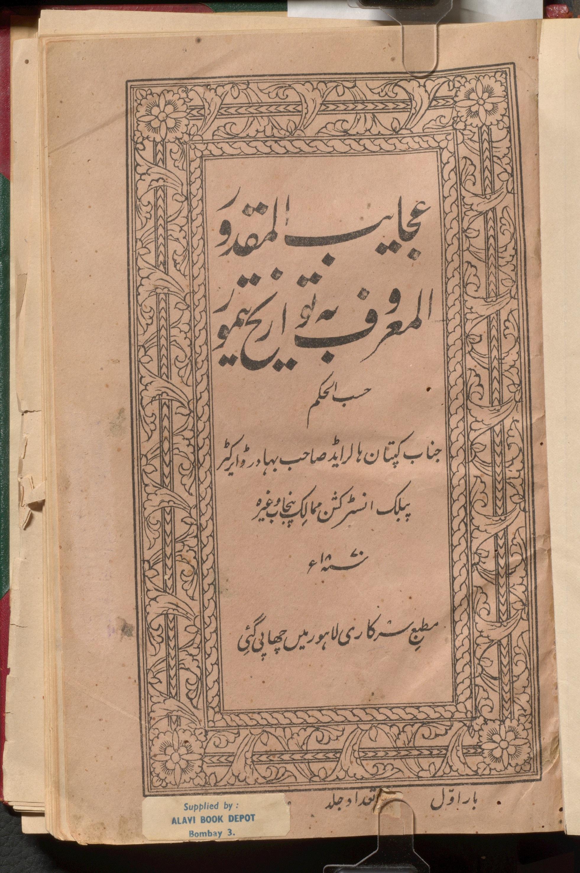 Ibn ʻArabshāh, Aḥmad ibn Muḥammad, 1392-1450. ʻAjāʾib al-maqdūr fī akhbār Tīmūr, al-maʻrūf bi-Taʾrīkh Tīmūr. Lāhūr : Maṭbaʻ Sarkārī, 1868.