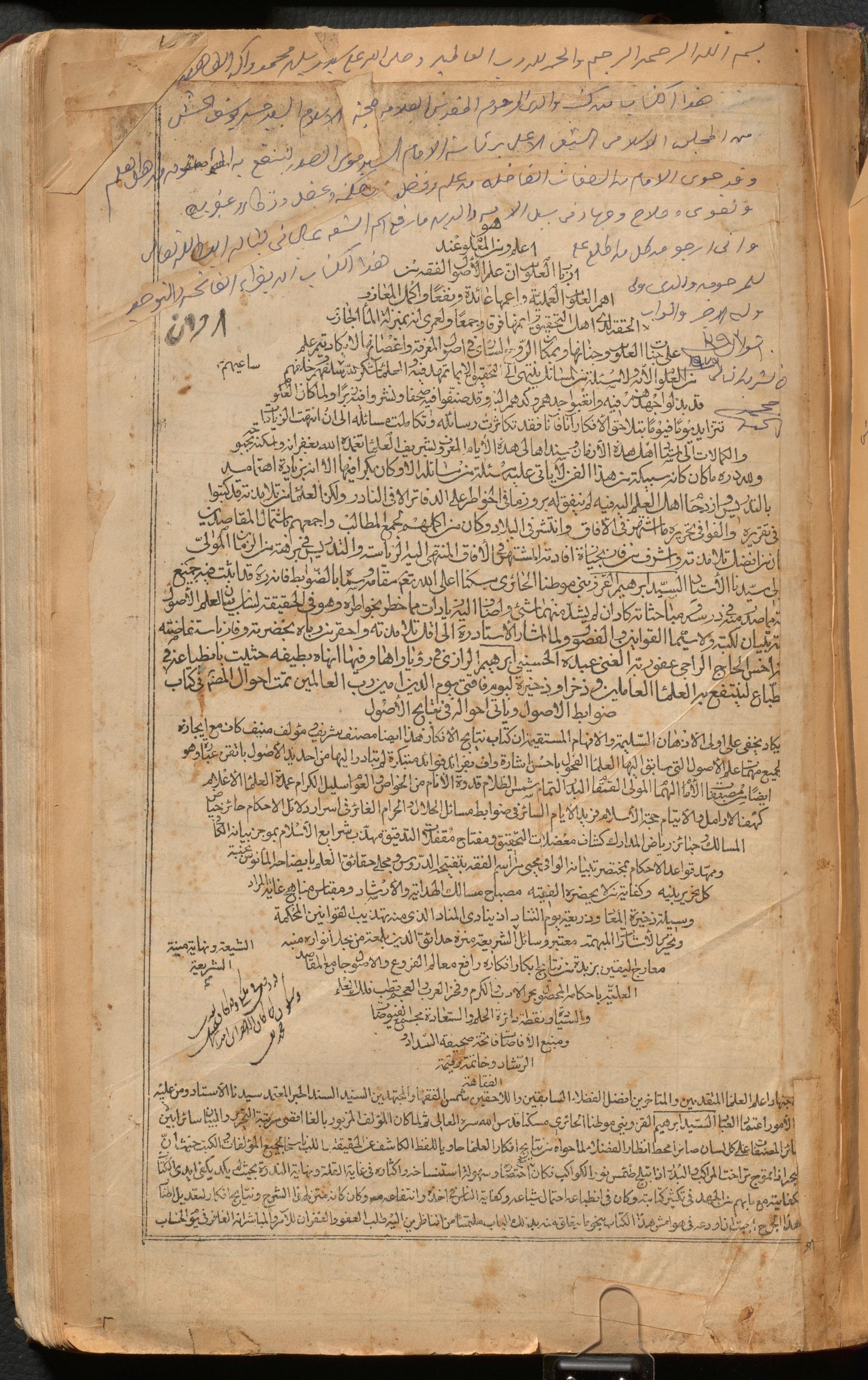Qazwīnī, Ibrāhīm ibn Muḥammad Bāqir, 1799 or 1800-1847 or 8. [Ḍawābiṭ al-uṣūl]. [Tehran? :  s.n.], 1271 [1854 or 1855].