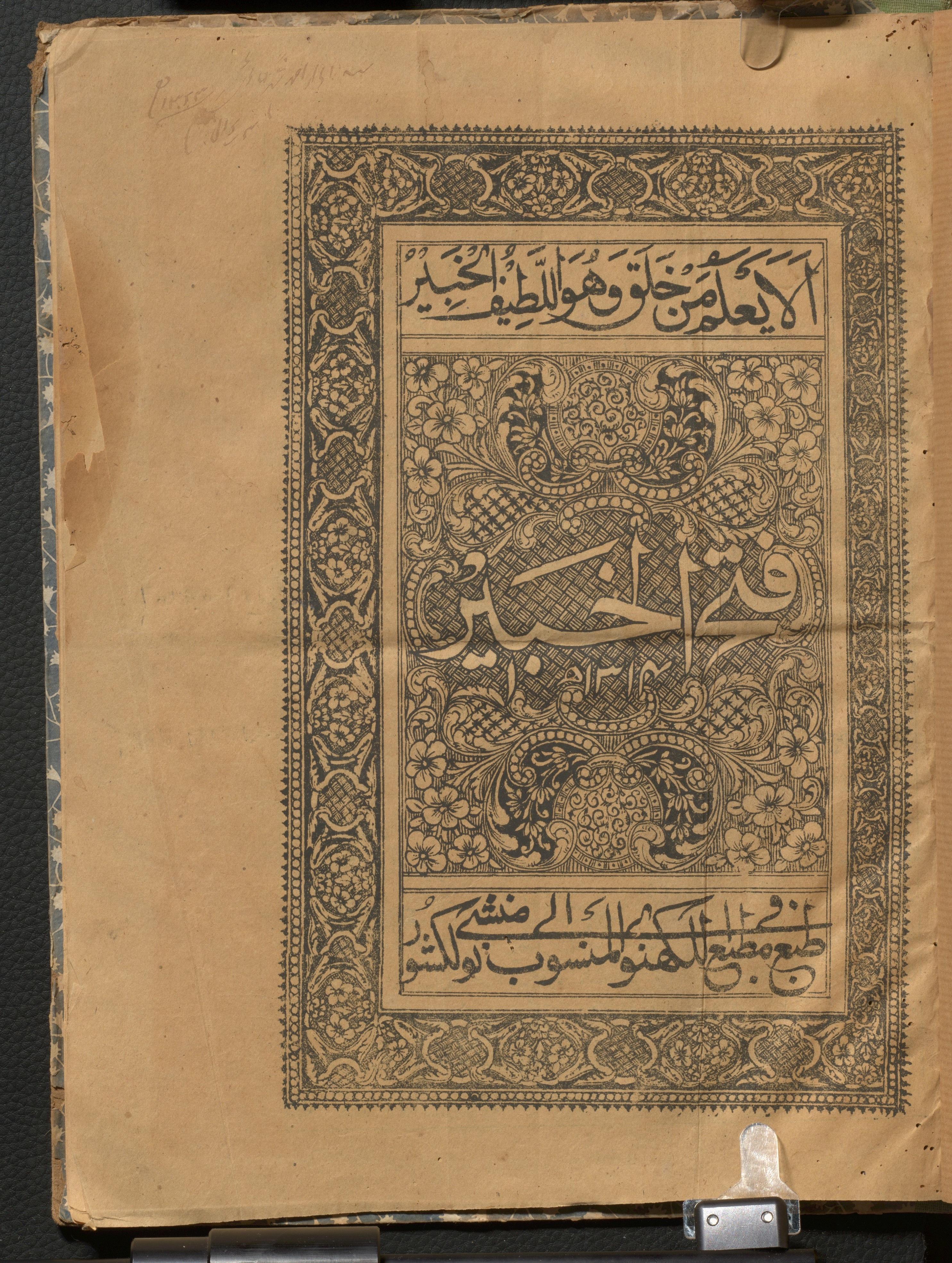 Walī Allāh al-Dihlawī, 1702 or 3-1762 or 3. Fatḥ al-khabīr. Lak hana'u : Munshī Nawal Kishūr, 1314 [1896 or 1897].