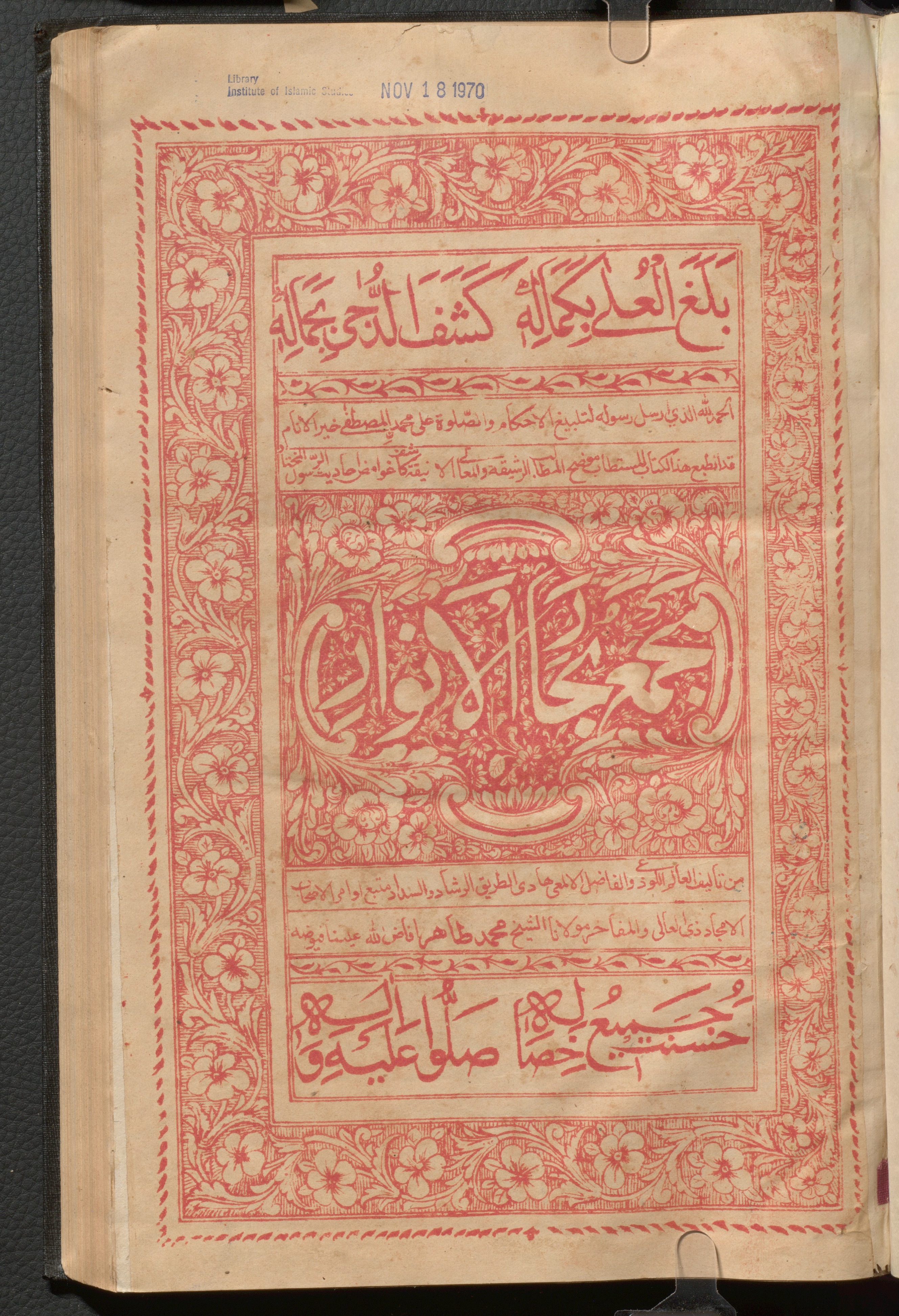 Tūnisī, Muḥammad ibn ʻUmar. Hādhā kitāb Tashhīdh al-adhhān bi-sīrat bilād al-ʻArab wa-al-Sūdān. Paris  Duprat, 1850.