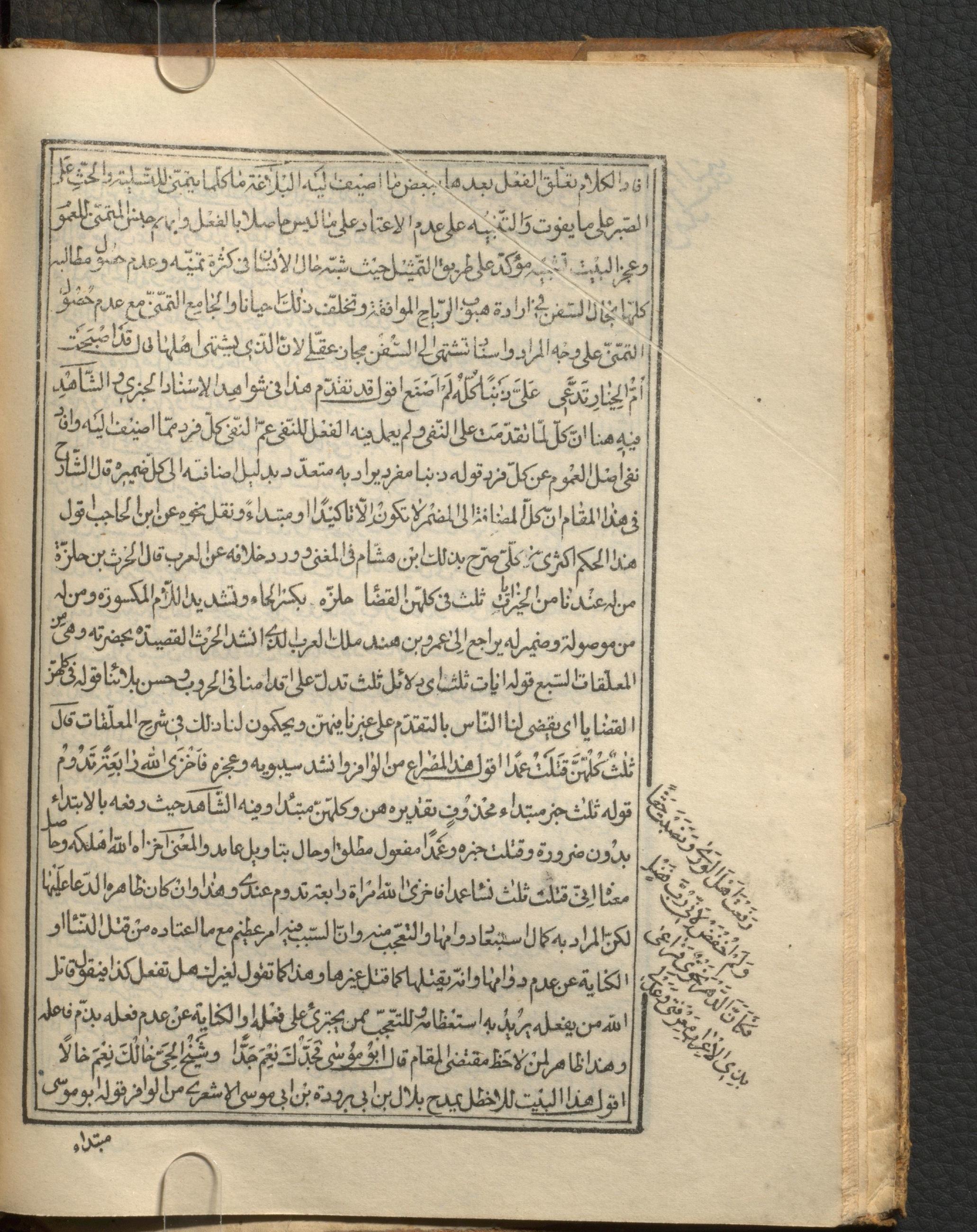 ʻĀmilī, Bahā' al-Dīn Muḥammad ibn Ḥusayn, 1547-1621. Kitāb Zubdat al-uṣūl. [Īrān : s.n., 1267 [1851].