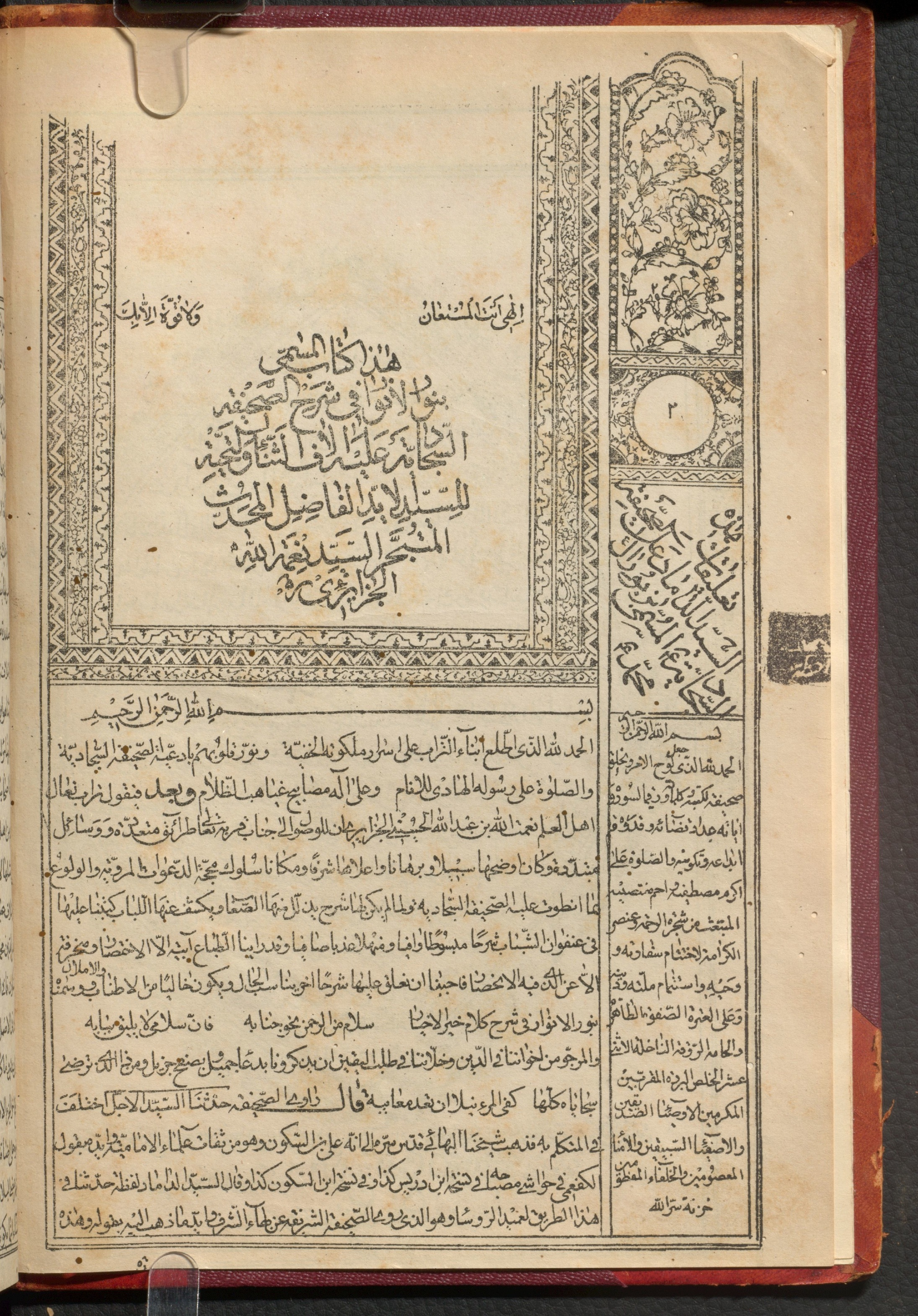Jazāʾirī, Niʻmat Allāh ibn ʻAbd Allāh, 1640 or 41-1701. Nūr al-anwār fī sharḥ al-Ṣaḥīfah al-Sajjādīyah. [Tehran : s.n.], 1316-1317 [1898 or 1899].