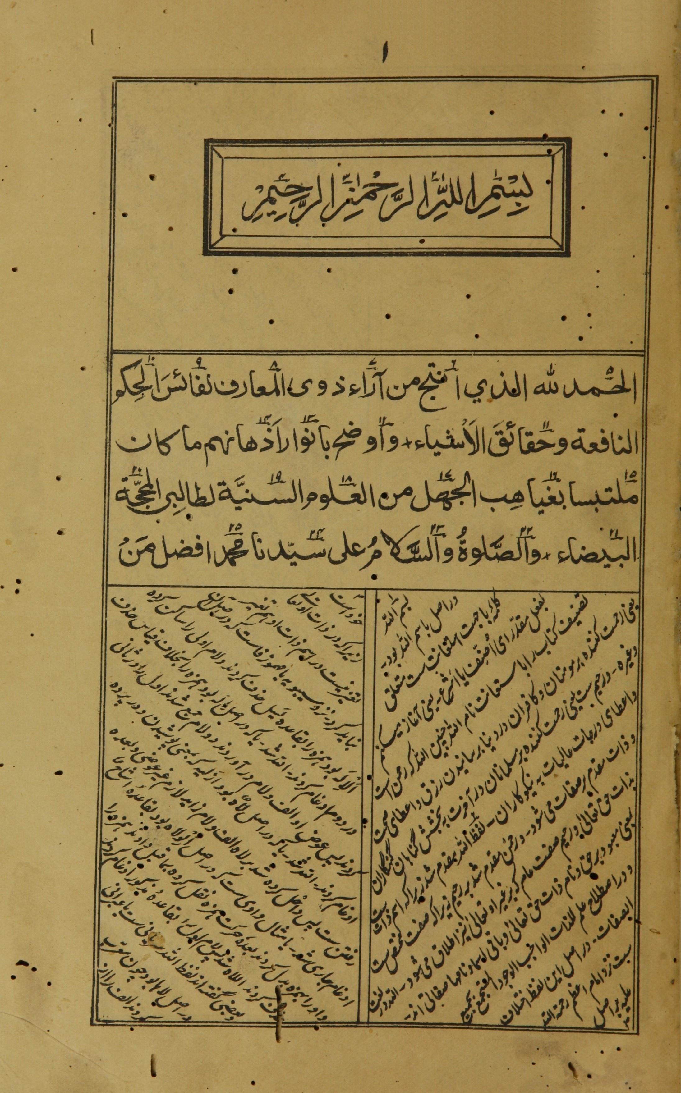Aṭṭafayyish, Muḥammad ibn Yūsuf, 1820 or 1821-1914. Risālah shāfiyah fī baʻd al-tawārīkh. [al-Jazā'ir] : [Bakīr ibn Qāsim al-Qarārī], 1299 [1881 or 1882]].