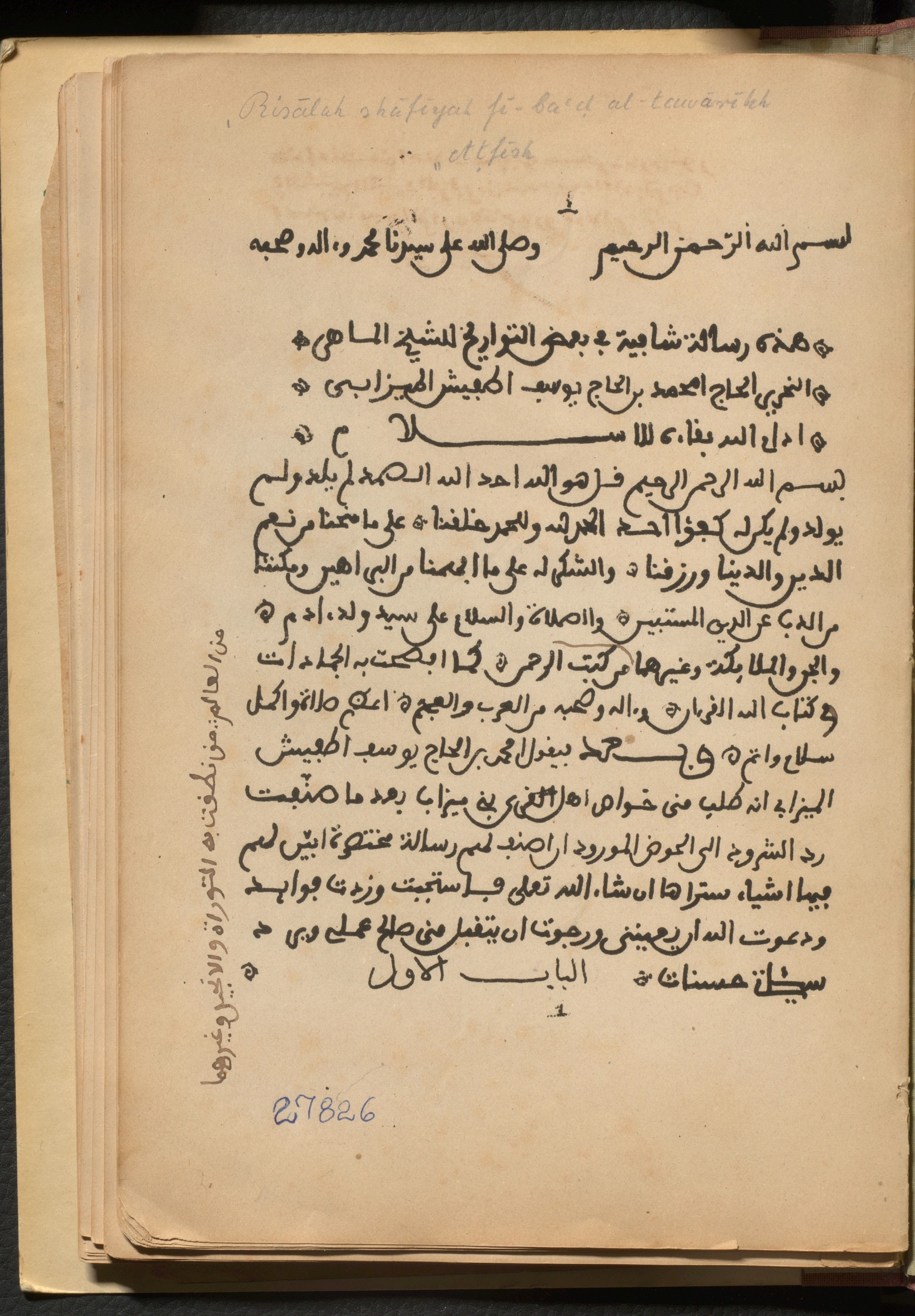 Ikhwān al-Ṣafā'.Risālah min rasā'il Ikhwān al-Ṣafā' wa-khullān al-murūwah wa-al-wafā' : qad ishtamalat ʻalá mā dāra bayna al-ins wa-al-ḥayawānāt min al-munāẓarah al-murattabah ʻalá badā'iʻ al-aqwāl wa-al-mukhāṣamāt / bi-idārah Muḥammad ʻAbd al-Wāḥid. Kānfūr : Maṭbaʻah al-Intiẓāmī 1894.