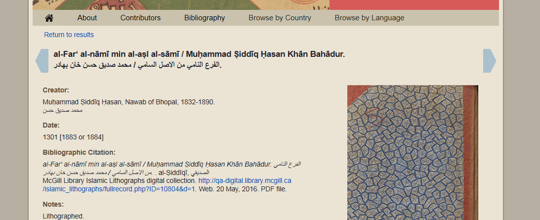 Islamic Lithographs - Full Record