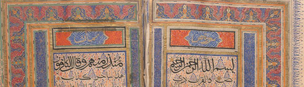 Manuscripts and rare books | مدونة مكتبة الدراسات الاسلامية