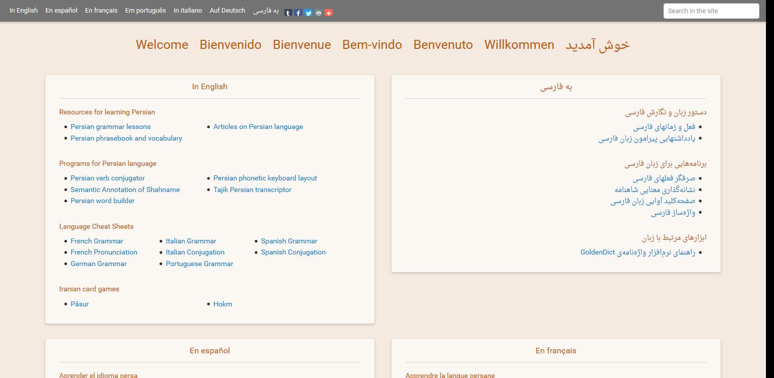 Ali Jahanshiri's web site - Persian grammar, vocabulary and verb conjugator