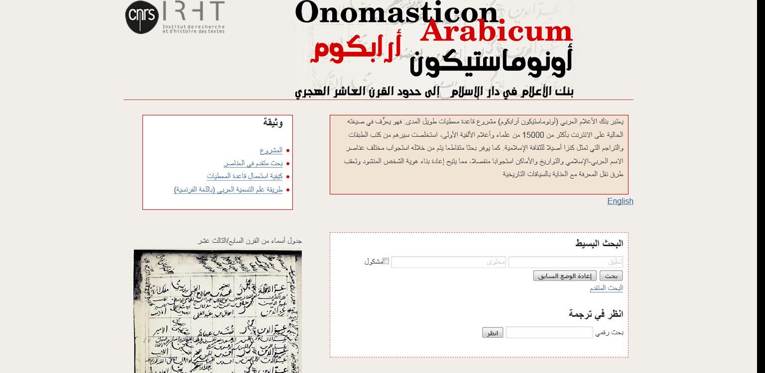 Onomasticon Arabicum