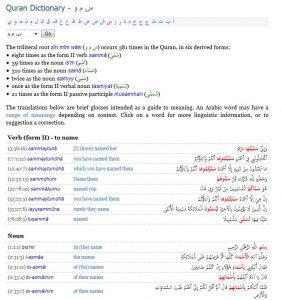 The Quranic Arabic Corpus | مدونة مكتبة الدراسات الاسلامية